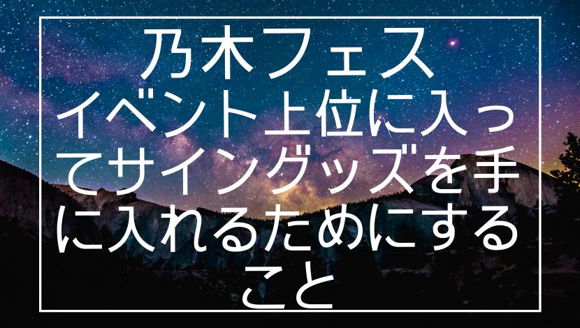 効率 乃木 フェス イベント