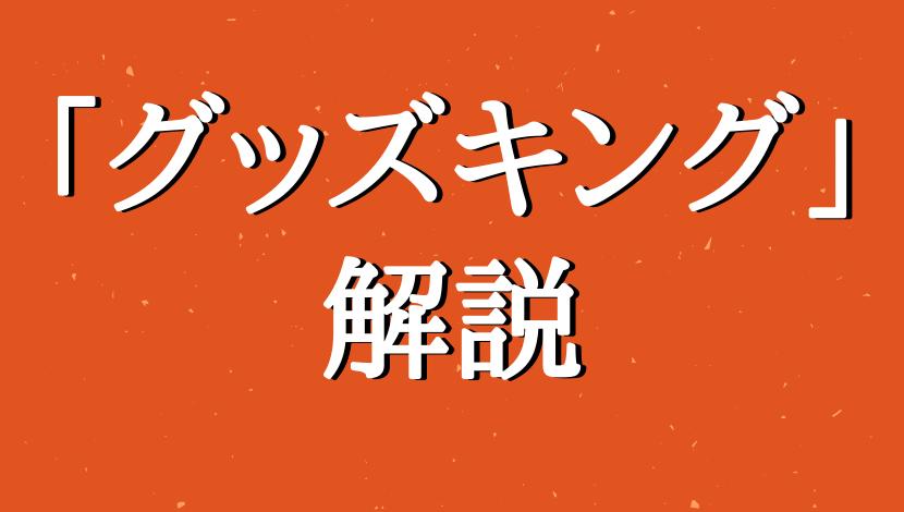 乃木坂などのアイドルグッズを売るならここ!「グッズキング」を紹介!!