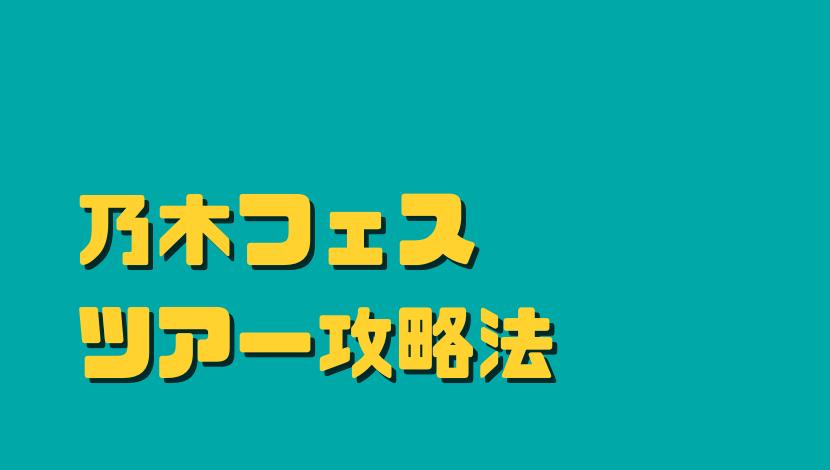 【乃木フェス】ツアーで推しポイントを効率よく稼ぐ方法・ツアー攻略法まとめ