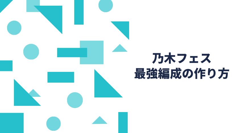 【2021年版】乃木フェス最強編成の作り方