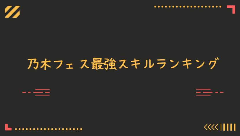 【2021年版】乃木フェス最強スキルランキング