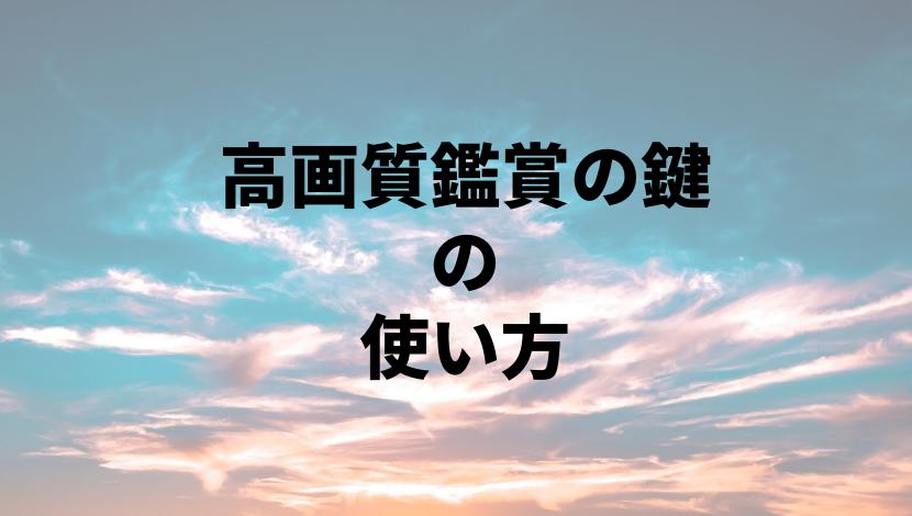 【乃木フェス】高画質鑑賞の鍵ってどの曲に使うべき?