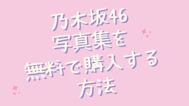 【裏技】乃木坂46の写真集を無料で4冊手に入れる方法