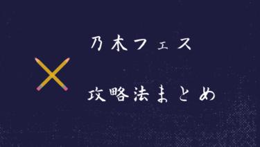 【2021年版】乃木フェス攻略法まとめ 初心者・中級者はこれを見ろ!