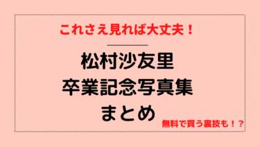 【オタクが解説】松村沙友里 卒業記念写真集を実質無料で買う方法・予約特典・見どころ徹底解説【次、いつ会える?】